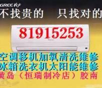 青岛开发区空调冰箱维修充氟移