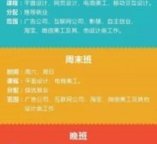 晋城UI设计培训