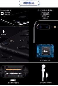 iPhone7 全国联保 现货三网
