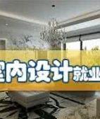 上海室内设计培训签约就业班