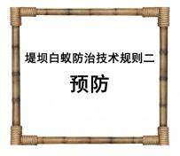 堤坝白蚁防治技术规则一:预防