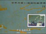 收購 J41 里喬內第31屆國際郵票博覽會(加字小