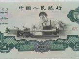 第三套人民币车工贰圆价格连年上涨,是收藏界的一匹黑