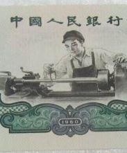 火眼金睛,识别1960年2元车工纸币的真假
