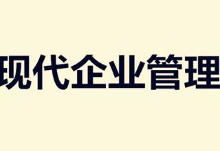 华南师范大学-现代企业管理本科