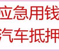 郑州车辆登记证抵押贷款,郑州