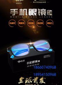 通化市手机眼镜真正的客户至上,火爆产品招代理
