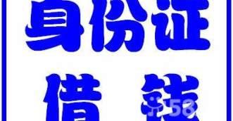 广州天河私贷 |广州汽车抵押借款 |2小时放款