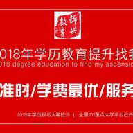 重庆成人学历机构