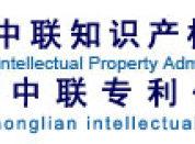 中联知识产区