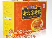 郑州白酒包装盒定做,郑州彩色纸箱厂