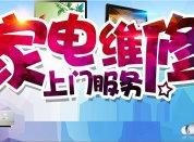 重庆全市上门维修空调 洗衣机 热水器 燃气灶 冰箱 电视机