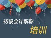 天津会计培训学校