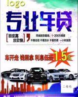 宁波车贷产品