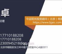 北京公司注册条件和流程王卓