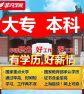  上海专升本学历培训 省时省费易通过