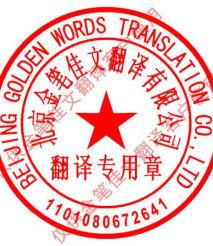证件翻译 证书翻译 专利证书翻译公司机构