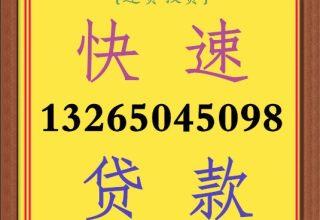 广州汽车借款|广州按揭车贷款|广州押车贷款