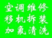 武汉百姓专业空调拆装维修运输服务