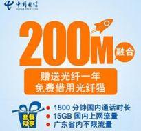 200M送光纤一年
