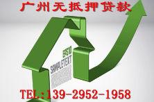 广州私人无抵押信用贷款,当天下款