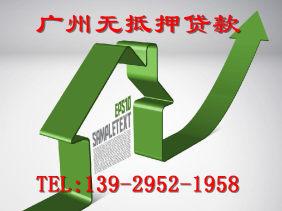 广州私人信用贷款,