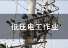 低压电工证IC卡 安监局发证 苏州邦元教育