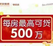 武汉房产月供放大贷款-