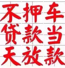 广州汽车不押车贷款 |抵押车再次贷款
