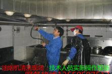 长寿专业清洗大型抽油烟机、伙食团抽油烟机清洗