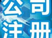 杭州公司注册专家,高效精准,代理记账300起!