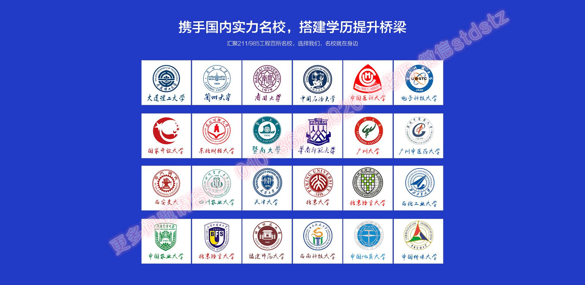 黄山网教报名自考大专本科学历提升stds.com.cn