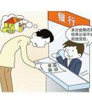 襄阳信用贷款 个人贷款