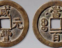 咸丰元宝和咸丰重宝有甚么区分珍藏代价哪个对照下