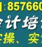 江汉区会计做账培训班|青年路范湖会计实操培训
