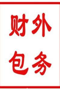 北京大新区财务外包