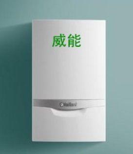 北京威能壁挂炉售后维修电话