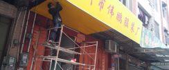 广州招牌喷绘找哪家