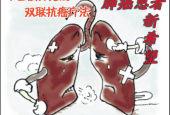 晚期肺癌常见的治疗方