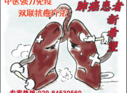 肺癌治疗的中医疗法有哪些?效果怎么样?