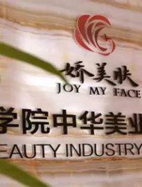 雪娇郅美北京娇美肤第一品牌