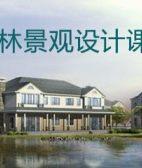 上海景观设计全科培训机构,宝山景观彩平图绘制培训