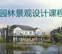 上海景观设计全科培训机构,宝