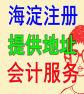 北京海淀公司注册