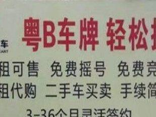 深圳驾驶证收分