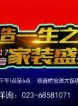 天古装饰2017完美收官家装盛宴【12月9日】