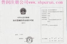 打包在上海注册医疗器械公司多少钱?
