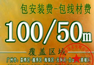 广州长城宽带独享光纤特惠办理新装续费暂停转让短期