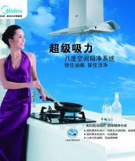 南京油烟机维修及清洗