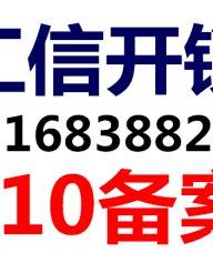 全杭州开锁 换锁 换锁芯 配各种遥控器